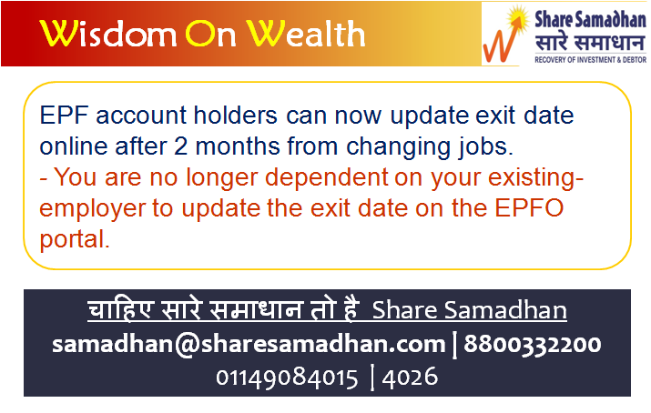 Now update your date of exit from last Employment online with EPFO portal.