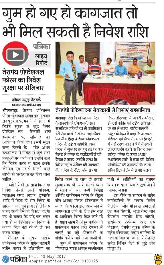 Epaper Patrika