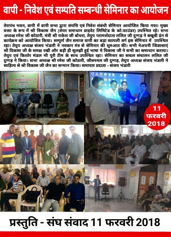 Share Samadhan Director Mr Vikash Jain addressing audience in Vapi, Gujarat