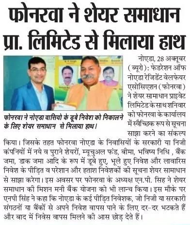 Navodaya Times